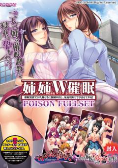 Ane Ane W Saimin - Poison Full Set (PC, cen, 2016) | Download from Files Monster