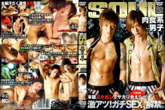 Soul - Carnivorous Young Men | Download from Files Monster