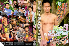 Summer Love Sinbad vol.3 | Download from Files Monster