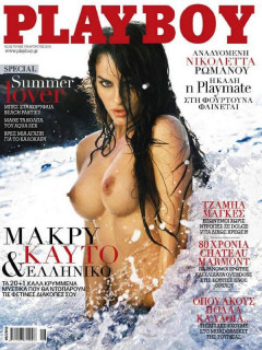 Playboy Greece | Download from Files Monster