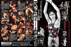 Bakudan - Tied-Up Men vol.2