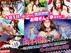 The adult game is the hot spring where the seeds are until the first episode