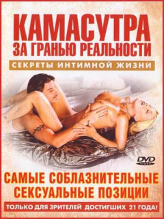 Kama Sutra - Seductive Sex Positions