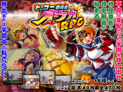 Kamikaze Kommittee Ouka Rpg Ver.1.5 | Download from Files Monster