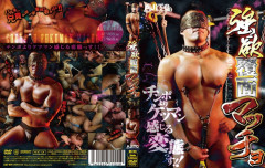 Greedy Masked Macho | Download from Files Monster