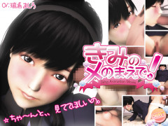 (Game) In Front of Your Eyes (Kimi no Me no Mae de) | Download from Files Monster