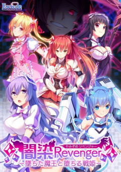 Yamizome Revenger - Ochita Maou to Ochiru Senki- | Download from Files Monster