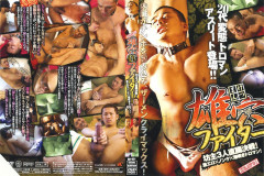 Male Hole Fighters | Download from Files Monster