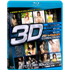 3D Hi-Vision Collection 1 2011 3D | Download from Files Monster