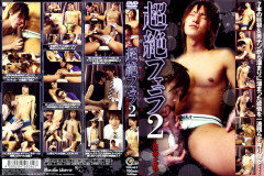 Transcendent Fellatio vol.2 - Large Cocks | Download from Files Monster