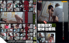 Chiropractor Clinic Hidden Camera 05 | Download from Files Monster