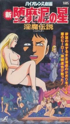 Violence Gekiga Shin David no Hoshi: Inma Densetsu | Download from Files Monster