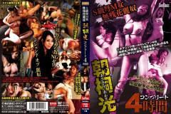 Extreme Masochist Slave Akari Asagiri | Download from Files Monster
