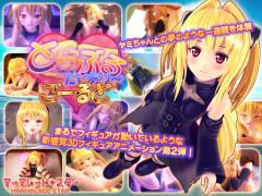 Toraburu Daiari Goorudo | Download from Files Monster