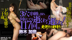 Kana Suzuki - 3 Holes Fuck Acme | Download from Files Monster