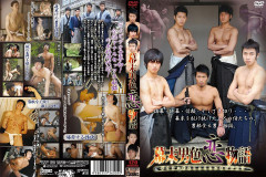 Gay Love Story at End of Shogunate | Download from Files Monster