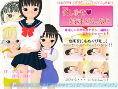 (Game) Meshimase Shimai Donburi | Download from Files Monster