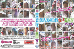 Beautiful Woman Companion Upside Down Fair VOL.5 | Download from Files Monster