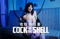 Cock In The Shell - Zenda Sexy   Download from Files Monster