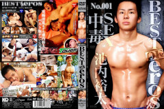 Best of Eros vol.1 - Ikeuchi Yuta   Download from Files Monster